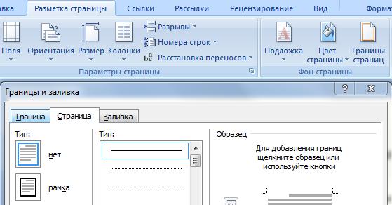 рамка в word 2007