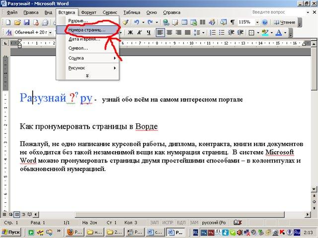 Как сделать номера страницы в ворде 2003