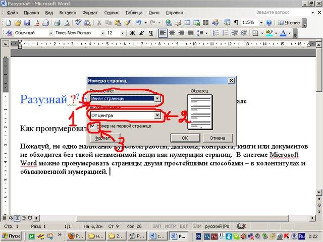 Как сделать нумерацию страниц в wordpad