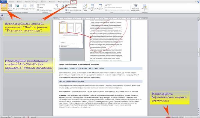 Как сделать разметку страниц в ворде с 4 страницы