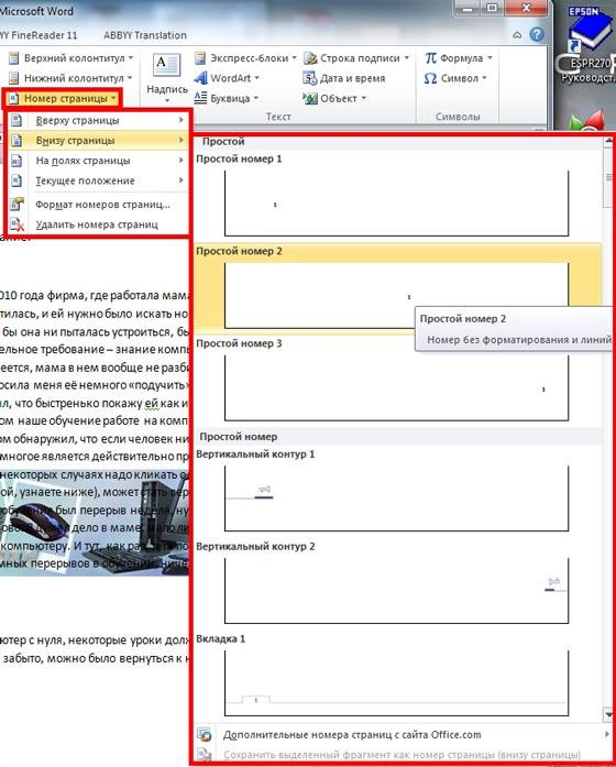 Надписи страниц в ворде 2007 как сделать