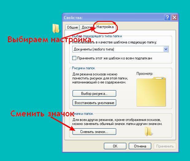 Как сделать новую папку документов