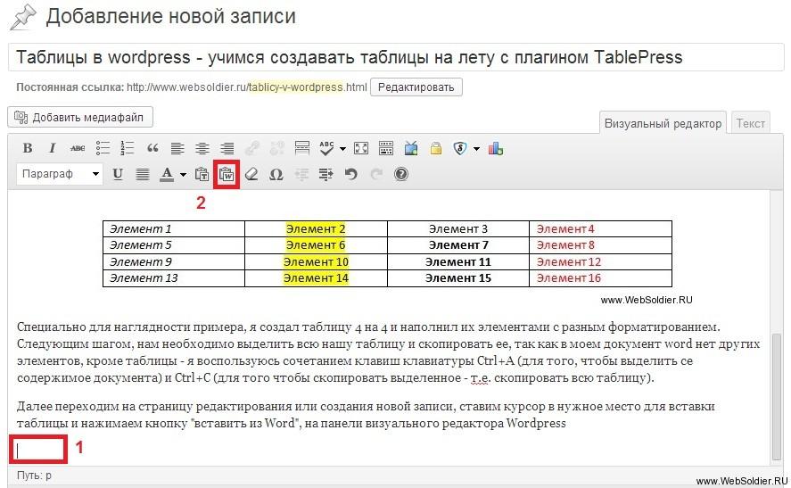 Как сделать таблицы в вордпресс
