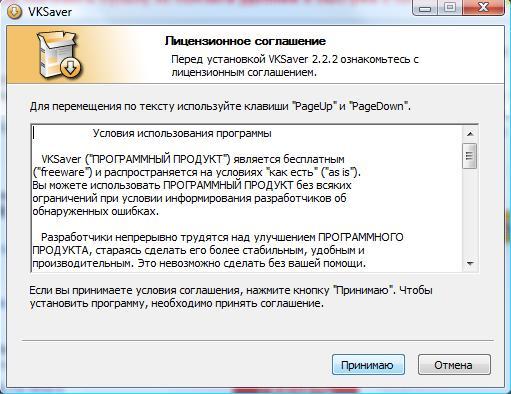 Vksaver 2.2.1 скачать бесплатно - фото 6