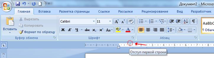 Microsoft word как сделать красную строку