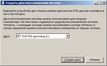 Как создать диск восстановления системы на флешку