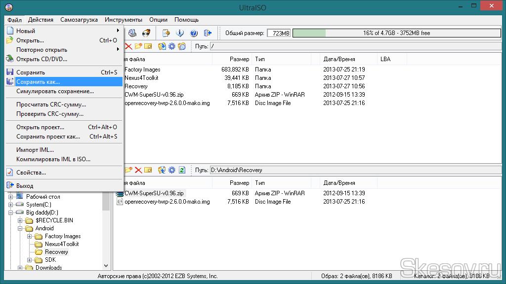 Как сделать iso образ из файлов mdf и mds