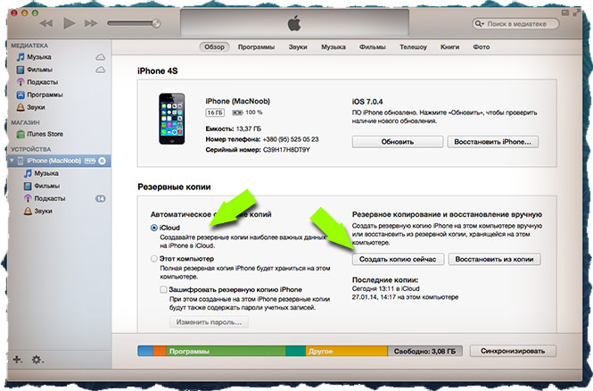 Как сделать резервную копию в mac