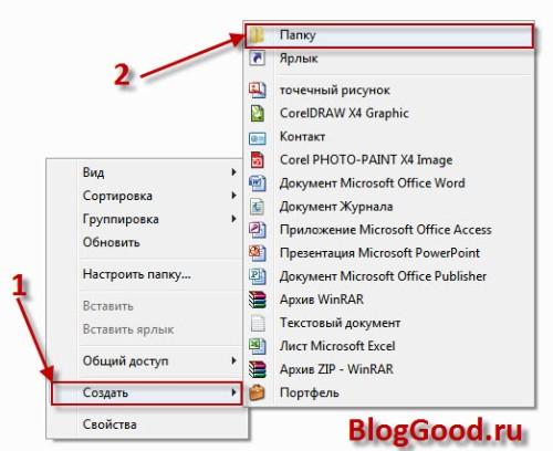 Как создать папку на рабочем столе компьютера клавишами - FormaGotova :: Готовые советы от умельцев