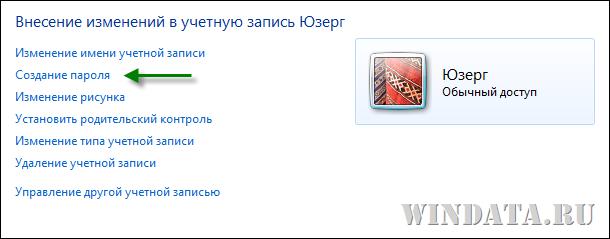 Как сделать администратором учетную запись на виндовс 8 - Альтаир и К