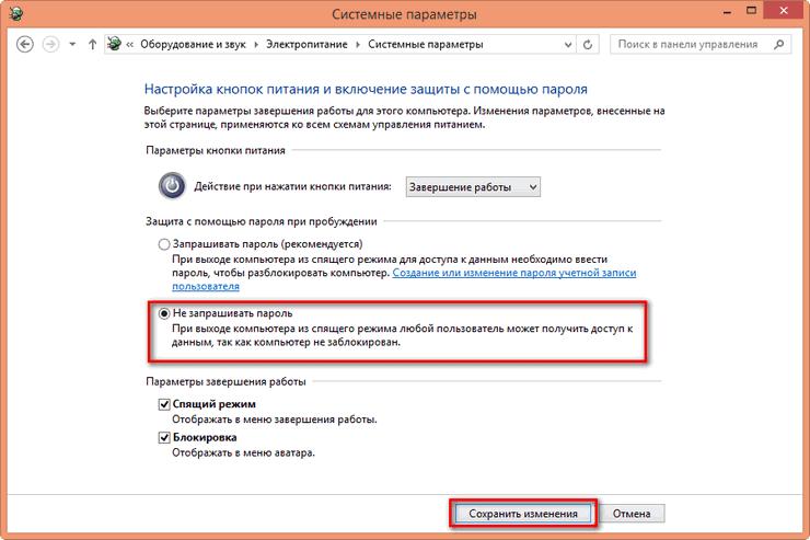 Как сделать чтобы не запрашивался пароль в windows 8