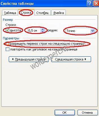 Как сделать перенос текста в ворде 2003