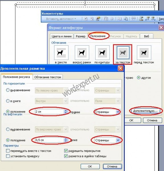 Рамка в ворде движется как сделать - Pacenote.Ru