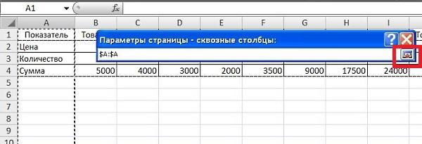 Excel как сделать альбомный лист